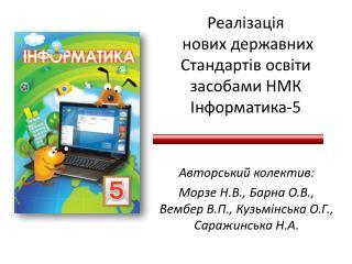 Реалізація нових державних Стандартів освіти засобами  НМК Інформатика-5