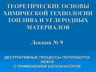 ТЕОРЕТИЧЕСКИЕ ОСНОВЫ ХИМИЧЕСКОЙ ТЕХНОЛОГИИ ТОПЛИВА И УГЛЕРОДНЫХ МАТЕРИАЛОВ