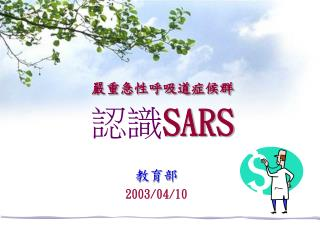 嚴重急性呼吸道症候群 認識 SARS