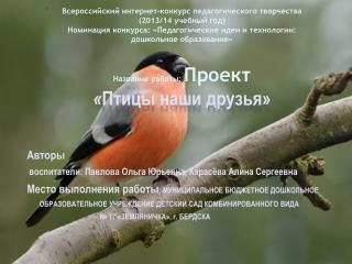 Авторы  воспитатели: Павлова Ольга Юрьевна,  Карасёва  Алина Сергеевна