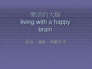 樂活的大腦 living with a happy brain