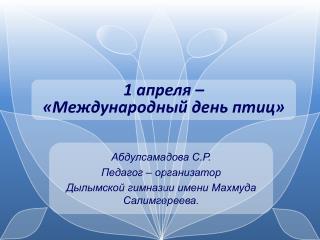 Абдулсамадова  С.Р.  Педагог – организатор  Дылымской  гимназии имени Махмуда Салимгереева.
