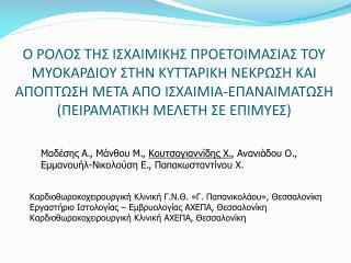 Καρδιοθωρακοχειρουργική Κλινική Γ.Ν.Θ. «Γ. Παπανικολάου», Θεσσαλονίκη
