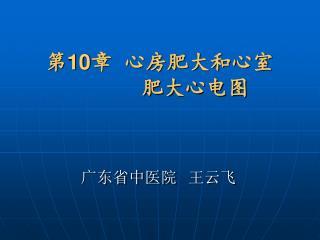 第 10 章  心房肥大和心室             肥大心电图