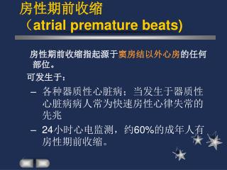 房性期前收缩 ( atrial premature beats)