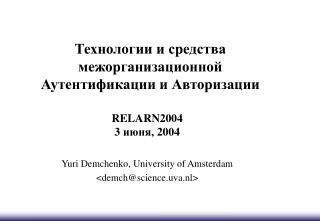 Технологии и средства межорганизационной Аутентификации и Авторизации