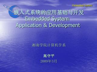 嵌入式系统的应用基础与开发 Embedded System       Application & Development
