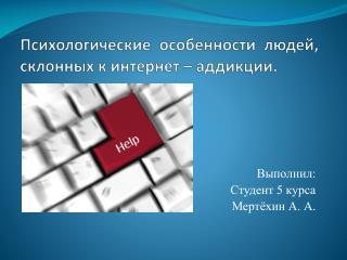 Психологические особенности людей, склонных к интернет –  аддикции .