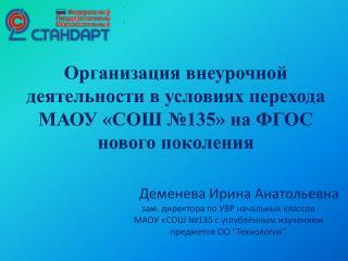 Организация внеурочной деятельности в условиях перехода МАОУ «СОШ №135» на ФГОС нового поколения