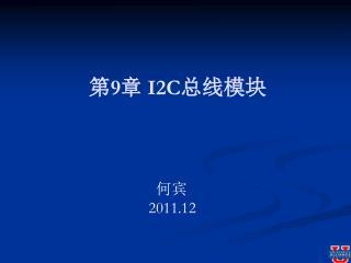 第 9 章  I2C 总线模块