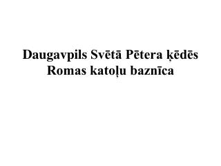 Daugavpils  Svētā Pētera ķēdēs Romas katoļu baznīca