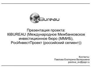 Контакты: Павлова Екатерина Валерьевна pavlova_ev@pspr.ru