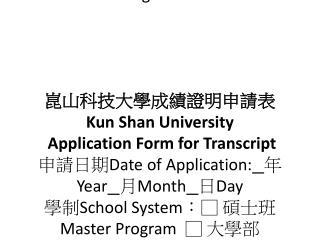 崑山科技大學學分抵免申請表       KUAN SHAN UNIVERSITY