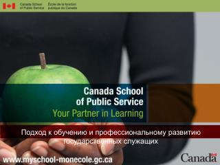 Подход к обучению и профессиональному развитию государственных служащих