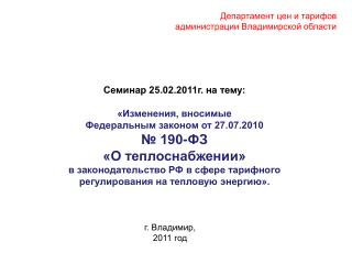 25.02.2011.  :   ,      27.07.2010   190-                 .