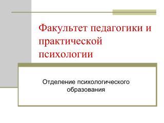 Факультет педагогики и практической психологии