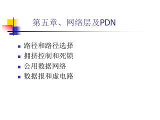 第五章、网络层及 PDN