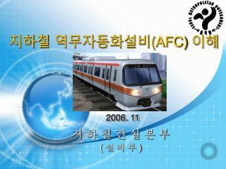 지하철 역무자동화설비 (AFC)  이해