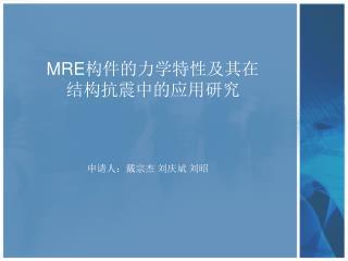 MRE 构件的力学特性及其在结构抗震中的应用研究