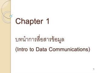 Chapter 1 บทนำการสื่อสารข้อมูล  (Intro to Data Communications)