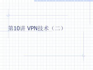 第10讲  VPN 技术(二)