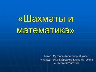 «Шахматы и математика»