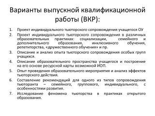 Варианты выпускной квалификационной работы (ВКР):