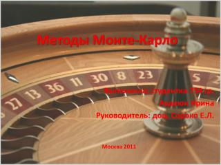 Методы Монте-Карло