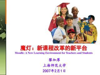 魔灯:新课程改革的新平台 Moodle: A New Learning Environment for Teachers and Students
