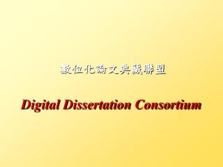 數位化論文典藏聯盟
