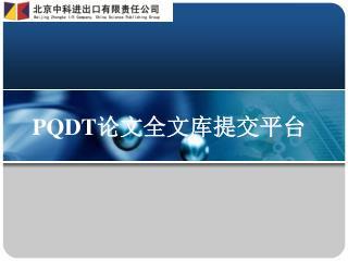 PQDT 论文全文库提交平台