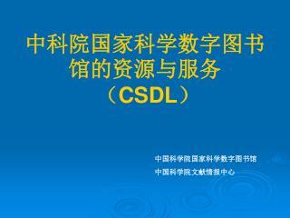中科院国家科学数字图书馆的资源与服务  ( CSDL )