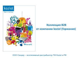 Коллекция  B2B от компании  koziol  (Германия)