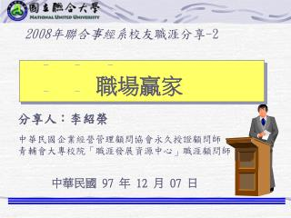 中華民國  97  年  12  月  07  日