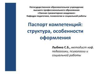 Паспорт компетенций: структура, особенности оформления