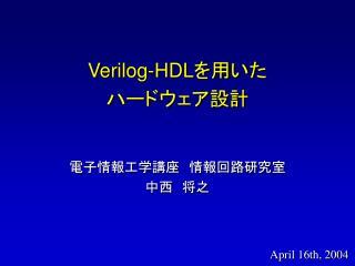 Verilog-HDL ???? ????????