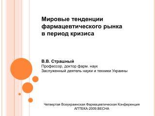 Четвертая Всеукраинская Фармацевтическая Конференция  АПТЕКА-2009.ВЕСНА