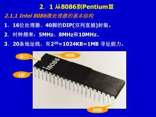 2 . 1  从 8086 到 PentiumⅢ