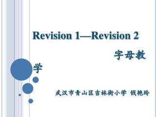 Revision 1—Revision 2 字母教学