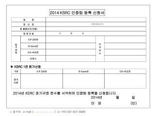2014 KSRC  인증팀 등록 신청서