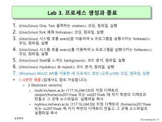 Lab 3.  프로세스 생성과 종료