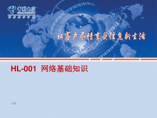 HL-001 网络基础知识