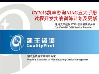 CY2013 凯丰咨询 AIAG 五大手册 过程开发实战训练计划及更新