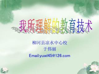 柳河县凉水中心校 于伟丽 Email:yuwl45@126