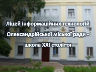 Ліцей інформаційних технологій Олександрійської міської ради -  школа ХХІ століття
