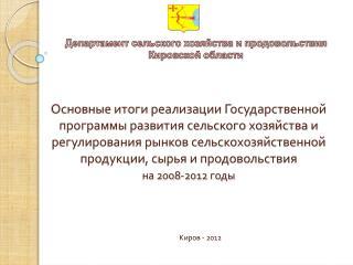 Киров - 2012