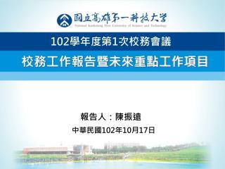 報告人:陳振遠    中華民國 102 年 10 月 17 日