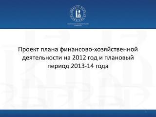 Проект плана финансово-хозяйственной деятельности на 2012 год и плановый период 2013-14 года