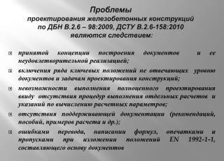 принятой концепции построения документов  и ее неудовлетворительной реализацией;