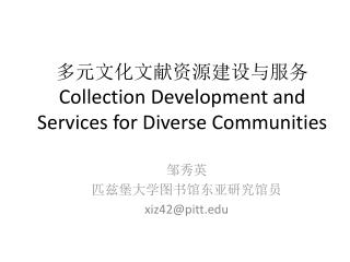 多元文化文献资源建设与服务 Collection Development and Services for Diverse Communities